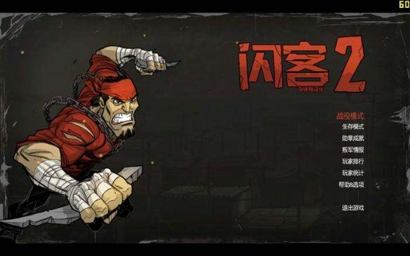 《闪克2》中文版截图