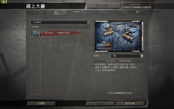 《英雄连:勇气传说》中文版截图
