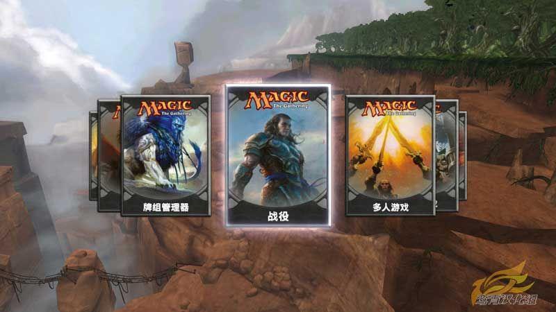 《万智牌:旅法师对决2012》中文版截图