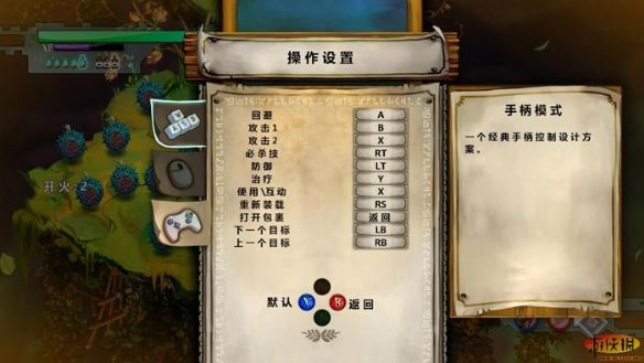 《堡垒》中文版截图