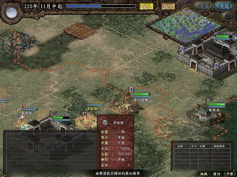 《三国志9》游戏截图