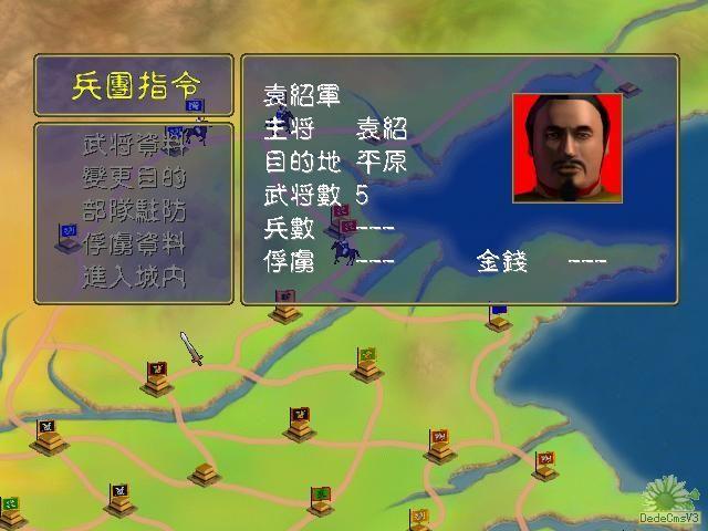 《三国群英传1》游戏截图