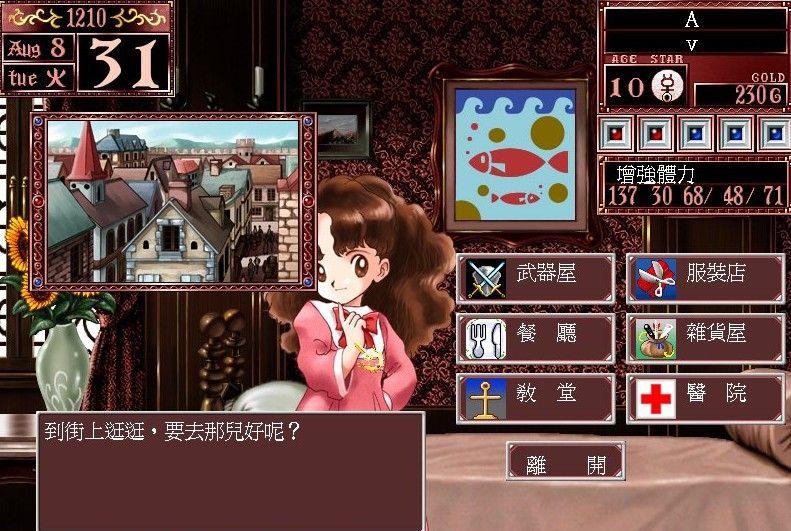 《美少女梦工厂2》游戏截图