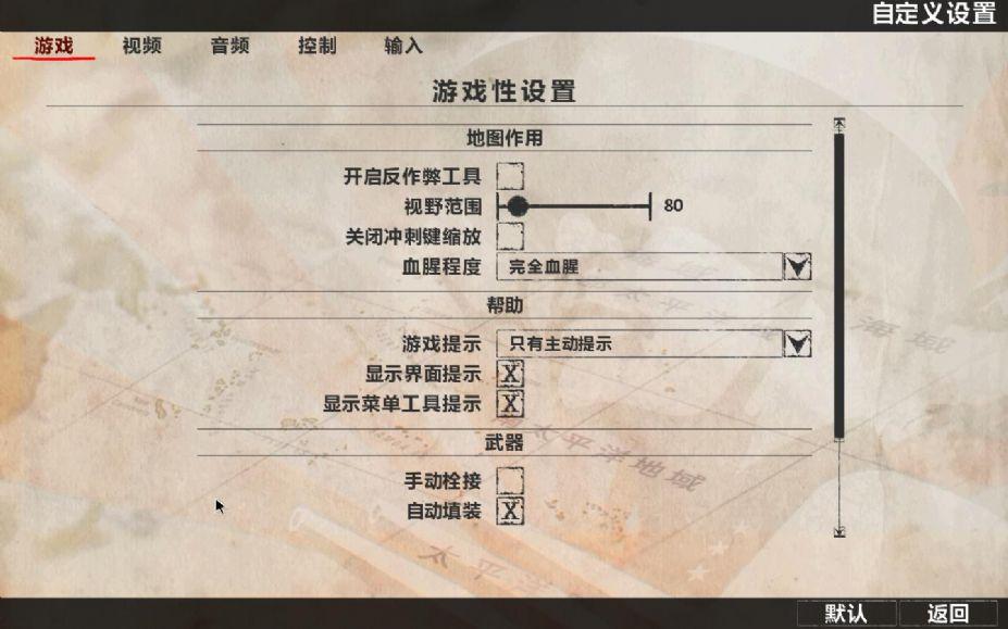 《风起云涌》中文截图