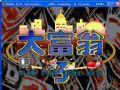 《大富翁3》游戏截图-5