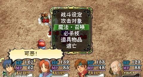 《英雄传说3:白发魔女》繁体中文硬盘版