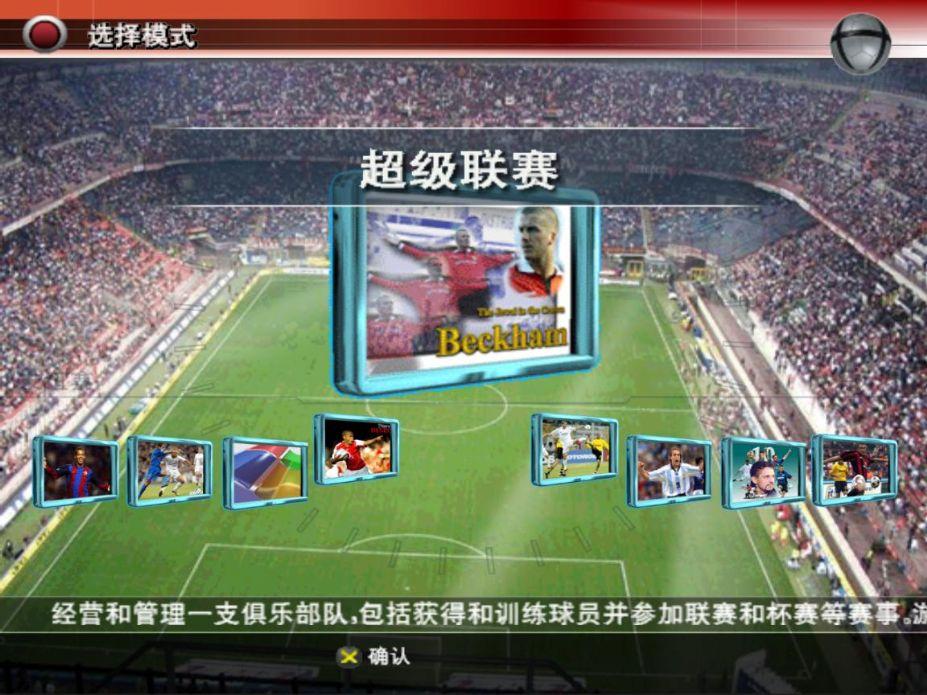 《實況足球8》中文版截圖