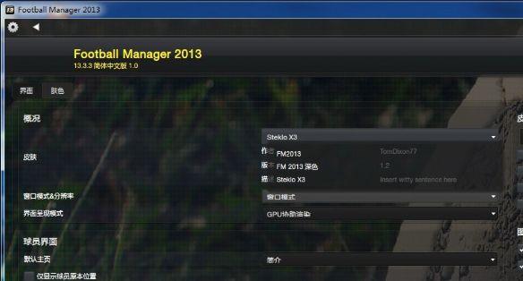 《足球经理2013》中文版截图