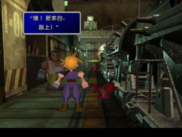《最终幻想7》中文版截图