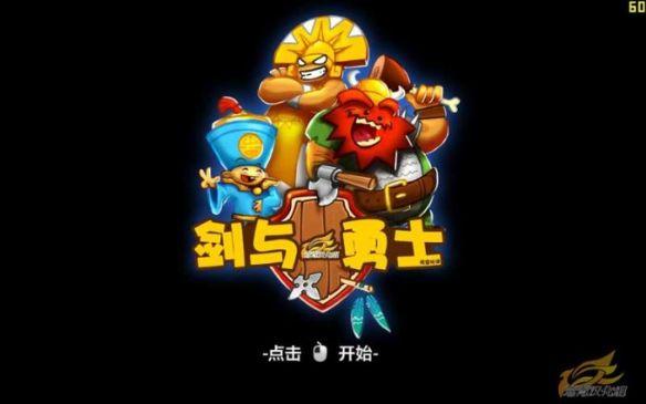 《剑与勇士》中文版截图