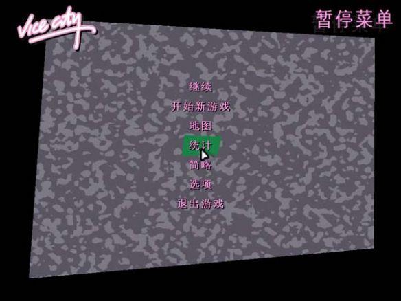《侠盗猎车手:罪恶都市》中文版截图