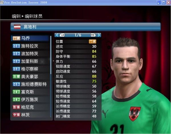 《实况足球2008》中文版截图