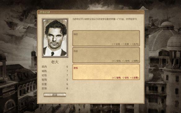 黑手党:黑帮之城中文截图