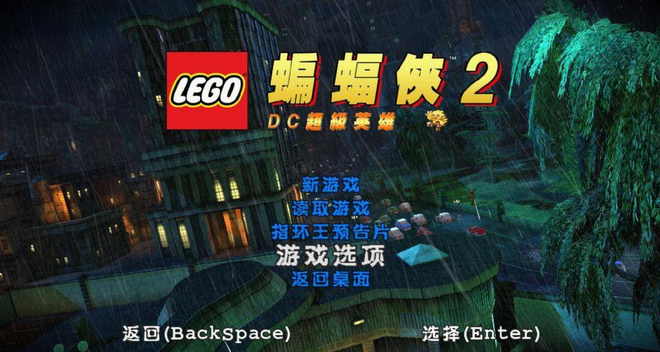 乐高蝙蝠侠2:超级英雄中文截图