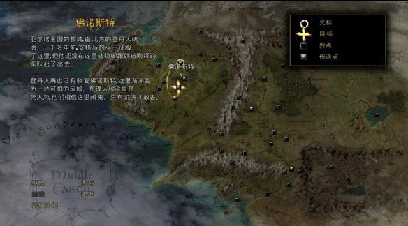 指环王:北方战争中文  图