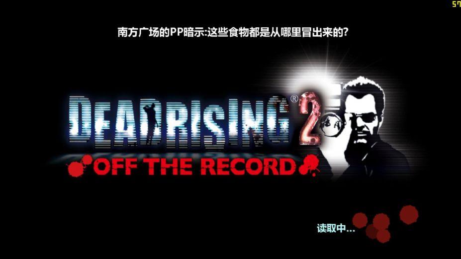 《丧尸围城2:绝密档案》中文截图