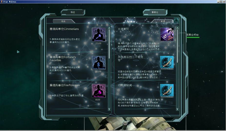 星际之狼3内战中文图