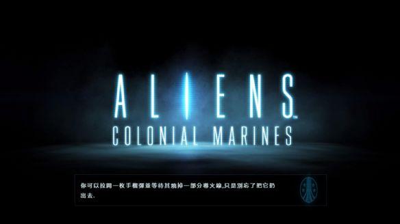 异形:殖民军中文图