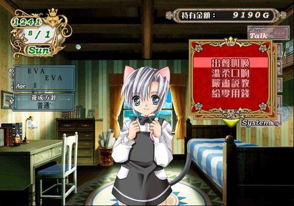 天使计划(Angel Profile)下载_天使计划 繁体中文硬盘版截图