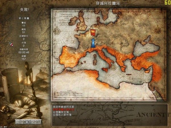 罗马执政官 中文图