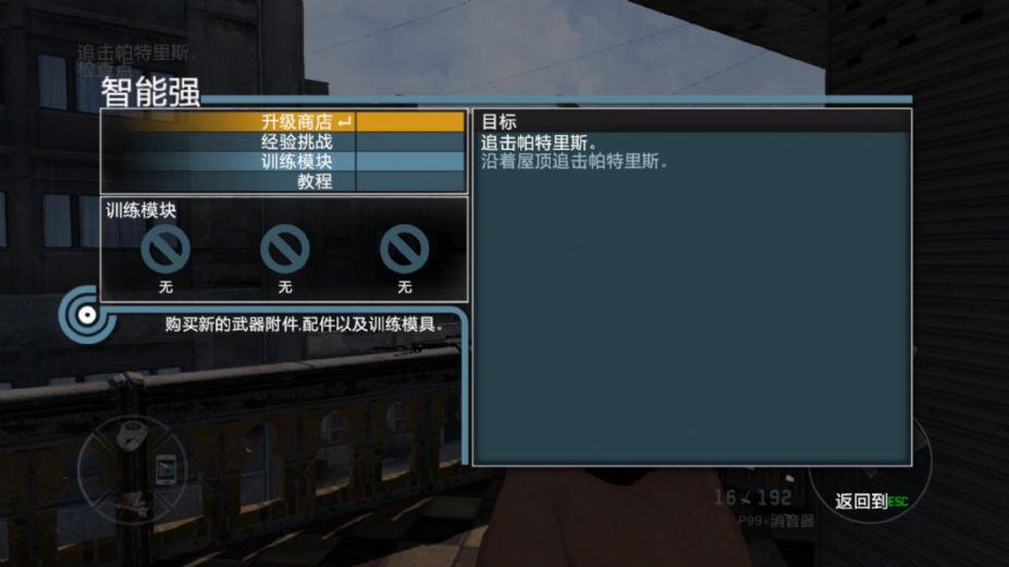 007传奇 中文图