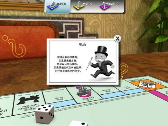 《大富翁2012》游戏截图