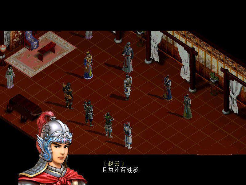 《三国赵云传之纵横天下》游戏截图