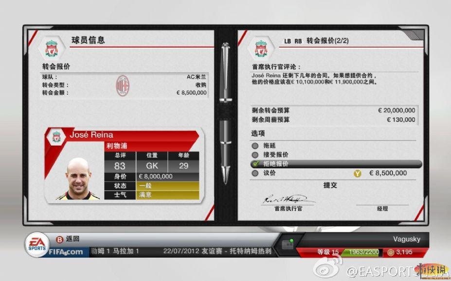 《FIFA 13》中文版截圖