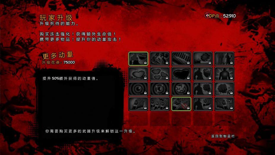 《死侍》中文版截图