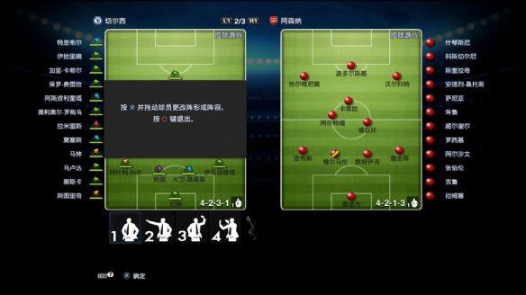 《实况足球2013》中文版截图