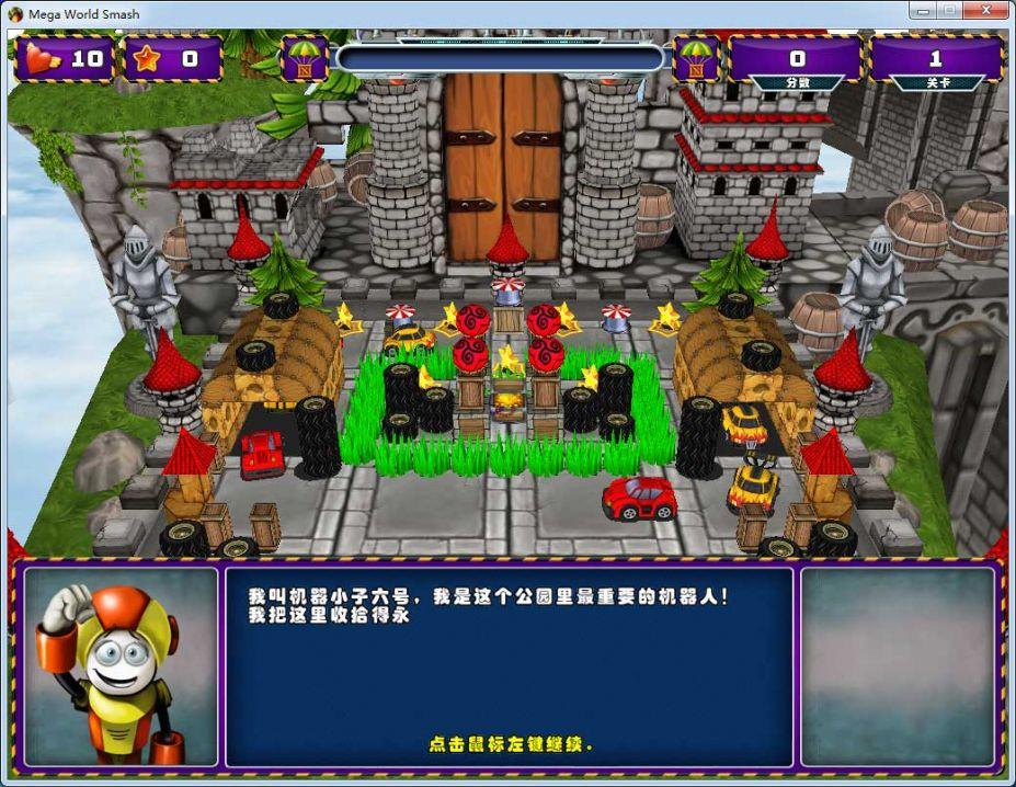 《百万世界弹球》中文版截图(3)