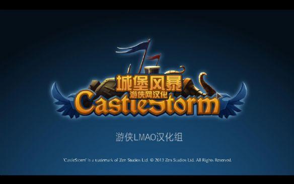 《城堡风暴 》游戏中文截图