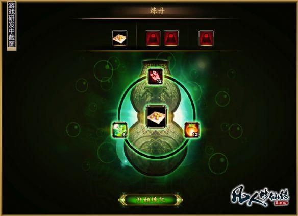 《凡人修仙传单机版》游戏截图-3