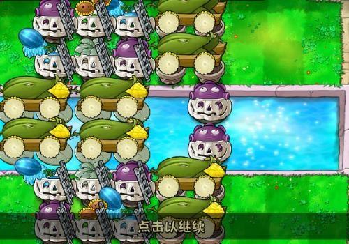 《植物大戰僵尸無盡版》游戲截圖