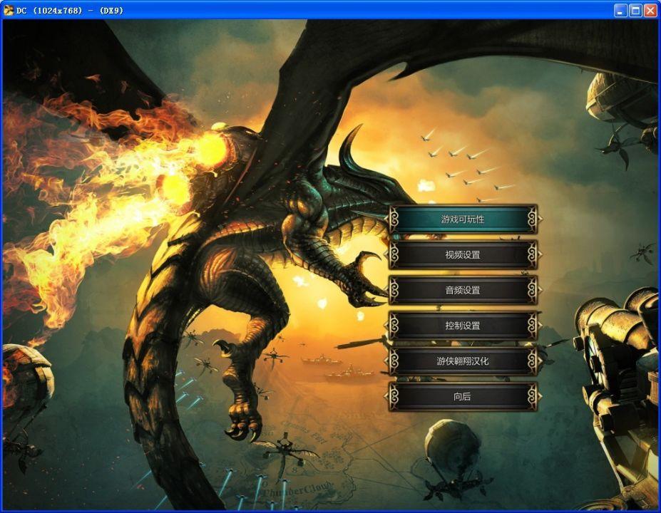 《神界:龙之指挥官》游侠汉化中文游戏截图
