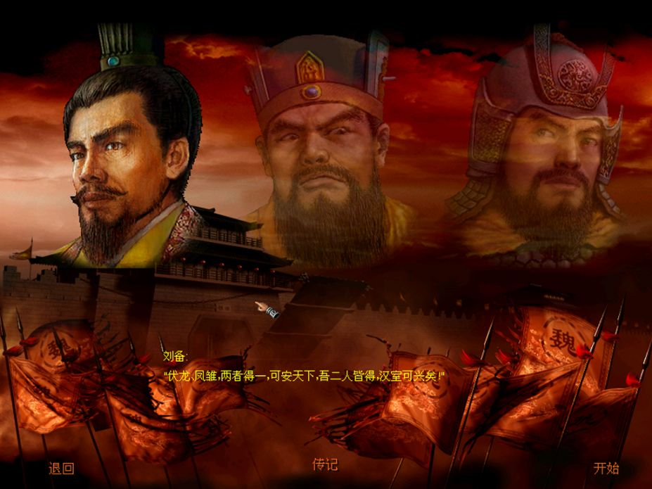傲世三国(Three Kingdoms Fate of the Dragon)下载_傲世三国   简体中文硬盘版截图