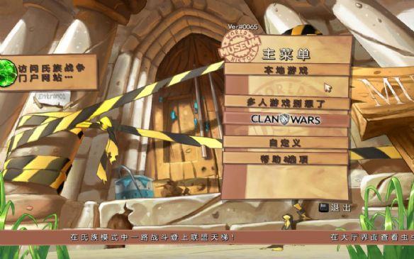 《百战天虫:部落战争》中文版截图