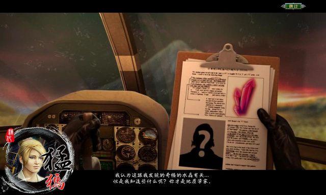 《奇异发现:欧若拉山峰》中文版截图