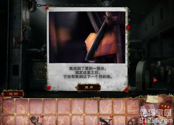 《幽灵庄园的秘密4》中文版截图