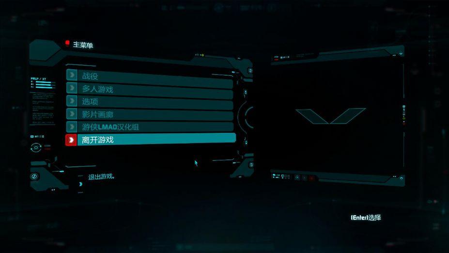 《失落的星球3》游戏中文截图
