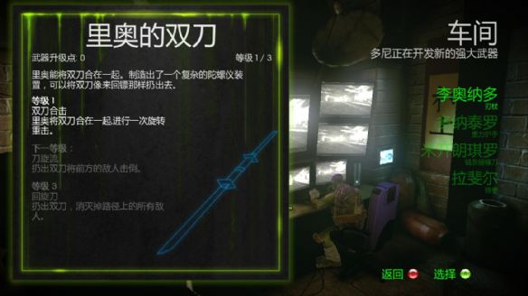 《忍者神龟:脱影而出》中文版截图