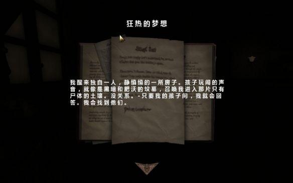 《失忆症:猪猡的机器》中文截图