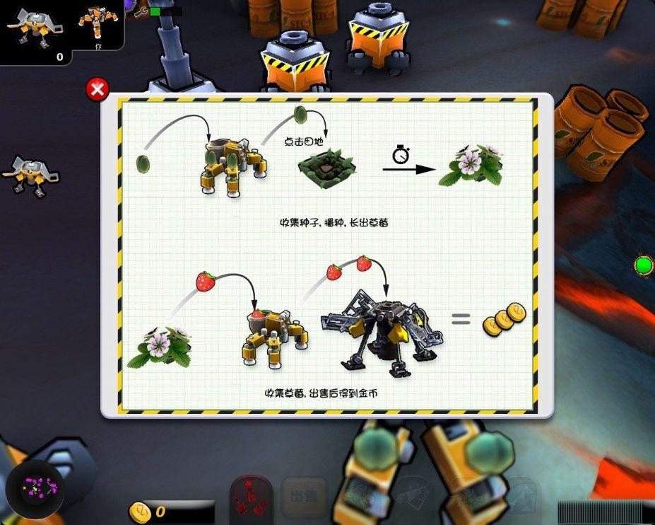 《《机器人组装炮塔 》游戏中文截图