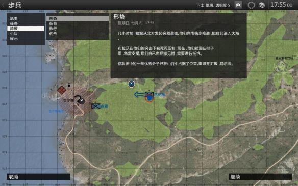 《武装突袭3》中文截图