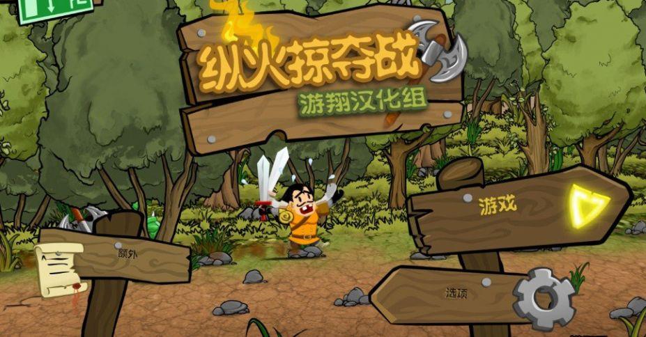 《纵火与掠夺 》游戏中文截图