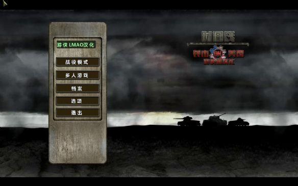 《时间线:袭击美国 》游戏中文截图