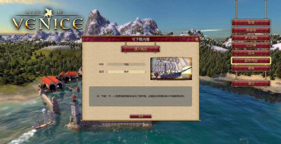 《威尼斯崛起》游戏中文截图