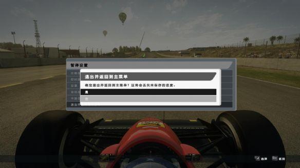 《F1 2013》中文版截图