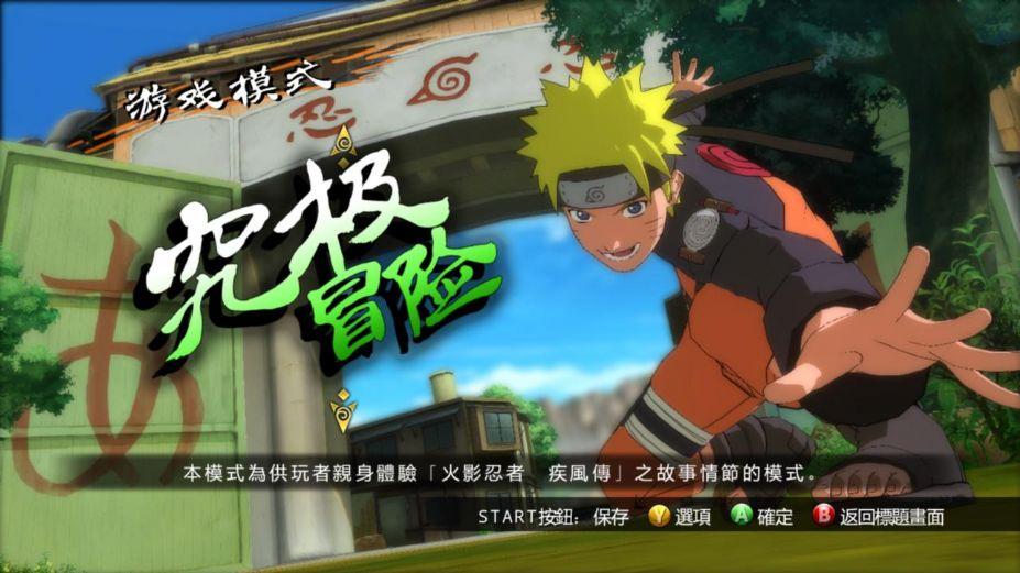 《火影忍者:究極忍者風暴3》中文截圖