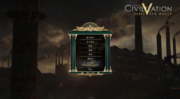 《文明5:美丽新世界》游戏中文截图